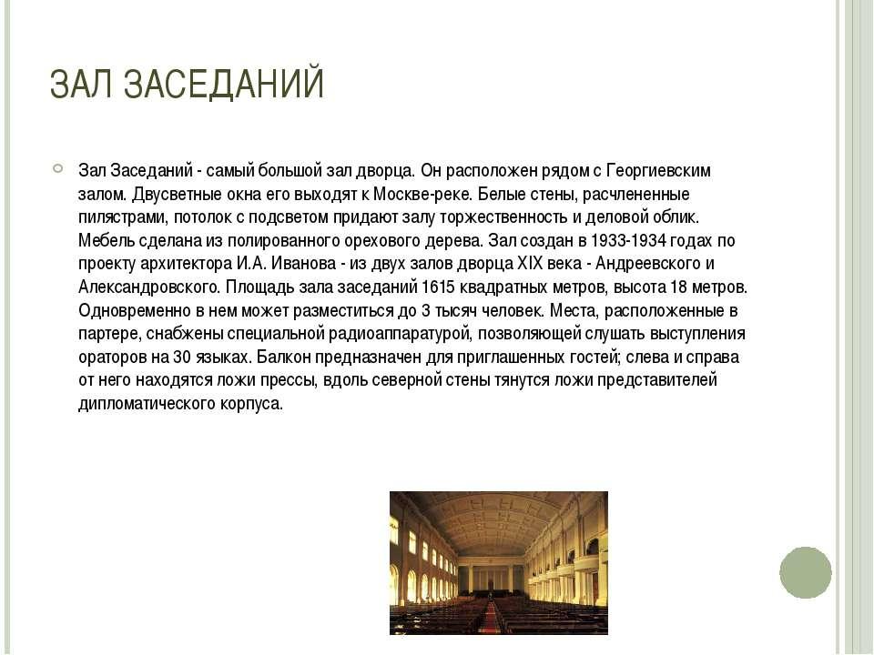 ЗАЛ ЗАСЕДАНИЙ Зал Заседаний - самый большой зал дворца. Он расположен рядом с...