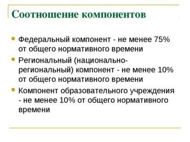 Соотношение компонентов Федеральный компонент - не менее 75% от общего нормат...