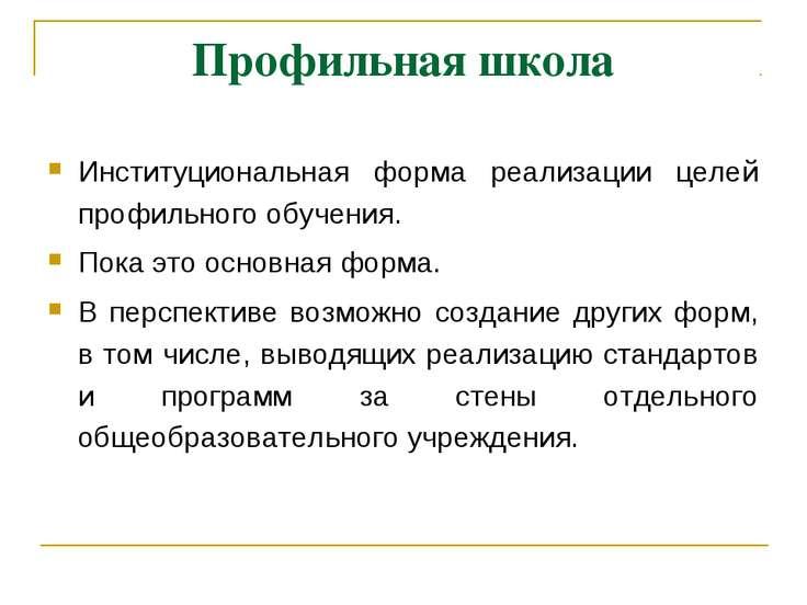 Профильная школа Институциональная форма реализации целей профильного обучени...