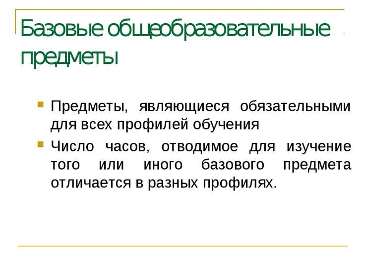 Базовые общеобразовательные предметы Предметы, являющиеся обязательными для в...