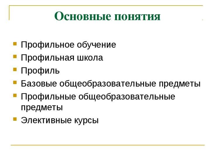 Основные понятия Профильное обучение Профильная школа Профиль Базовые общеобр...