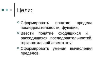 Цели: Сформировать понятие предела последовательности, функции; Ввести поняти...
