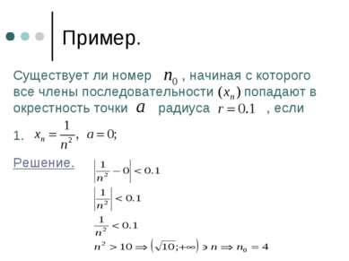 Пример. Существует ли номер , начиная с которого все члены последовательности...