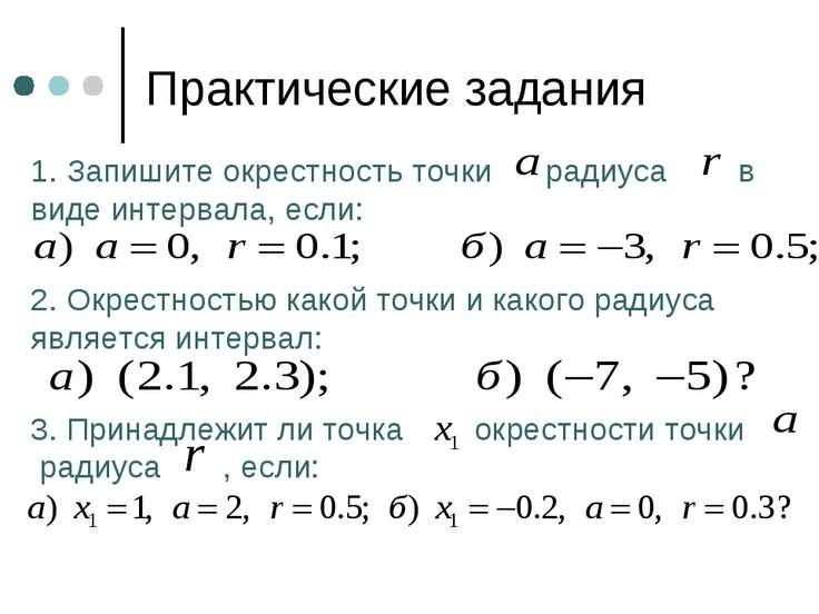 Практические задания 1. Запишите окрестность точки радиуса в виде интервала, ...