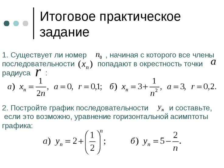Итоговое практическое задание 1. Существует ли номер , начиная с которого все...