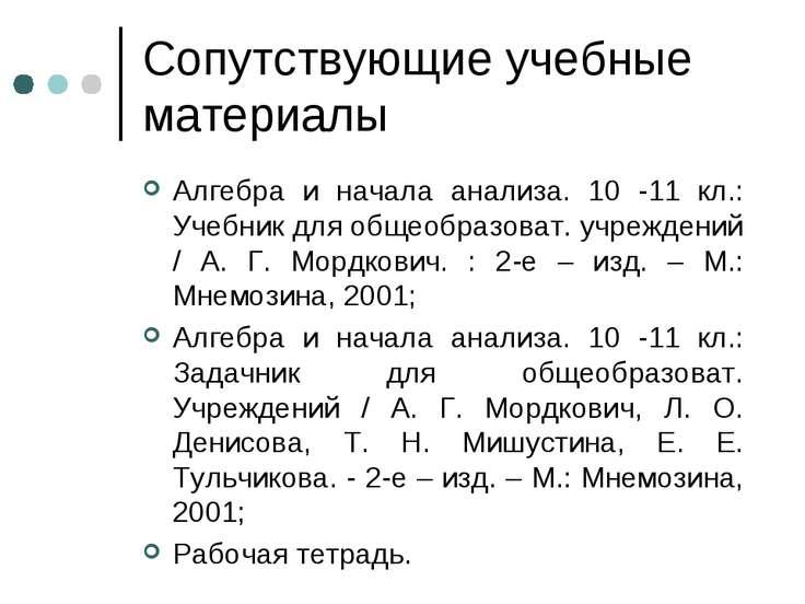 Сопутствующие учебные материалы Алгебра и начала анализа. 10 -11 кл.: Учебник...