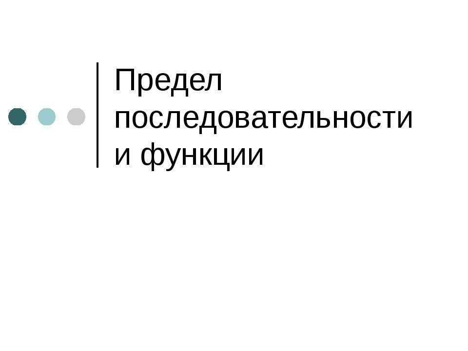 Предел последовательности и функции