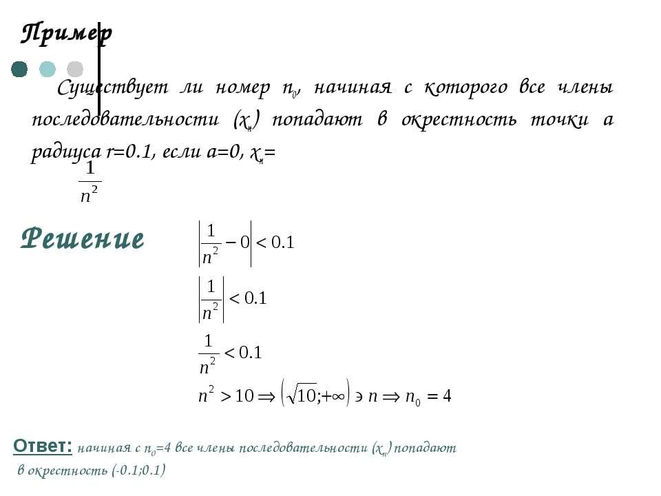 Пример Существует ли номер n0, начиная с которого все члены последовательност...