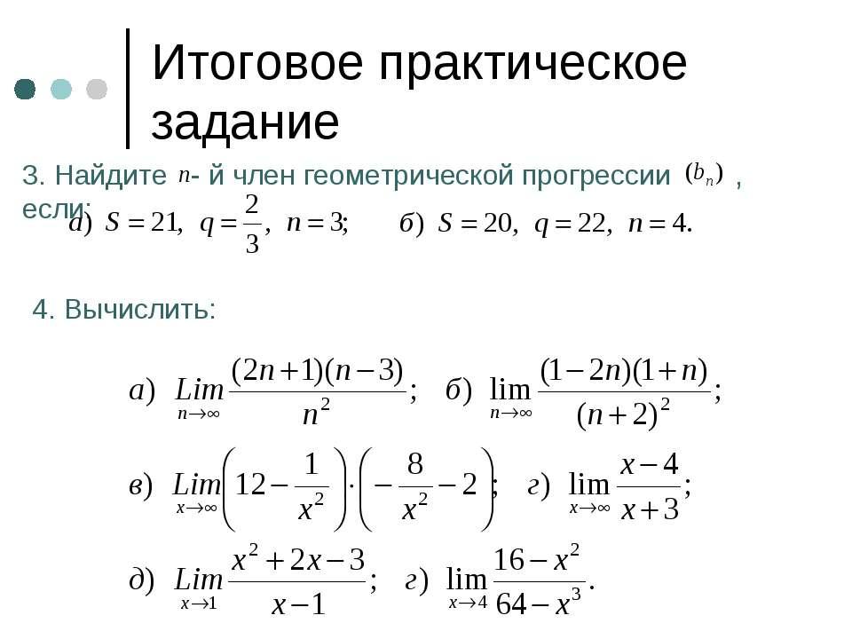 Итоговое практическое задание 3. Найдите - й член геометрической прогрессии ,...