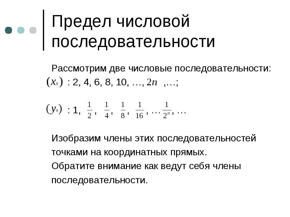 Предел числовой последовательности Рассмотрим две числовые последовательности...