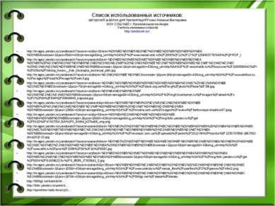 Список использованных источников: авторский шаблон для презентаций Рожко Ната...