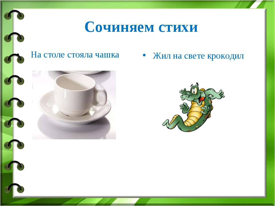 Сочиняем стихи Жил на свете крокодил На столе стояла чашка