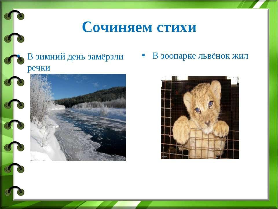 Сочиняем стихи В зимний день замёрзли речки В зоопарке львёнок жил
