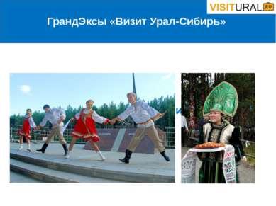 На границу двух континентов ГрандЭксы «Визит Урал-Сибирь»