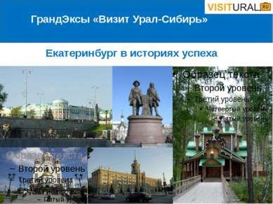 Екатеринбург в историях успеха ГрандЭксы «Визит Урал-Сибирь»