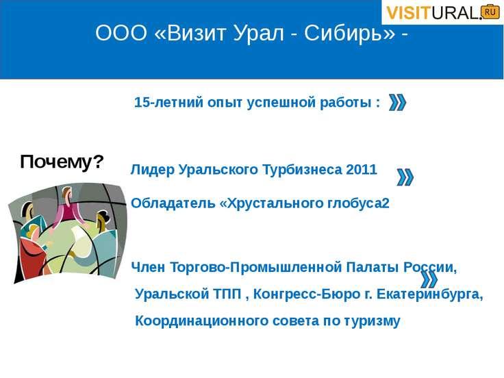 ООО «Визит Урал - Сибирь» - 15-летний опыт успешной работы : Лидер Уральского...