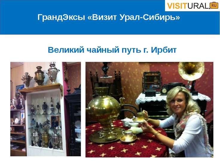 ГрандЭксы «Визит Урал-Сибирь» Великий чайный путь г. Ирбит