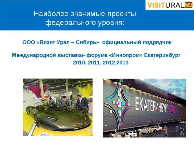 ООО «Визит Урал – Сибирь» официальный подрядчик Международной выставки- форум...