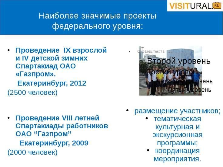 Проведение IX взрослой и IV детской зимних Спартакиад ОАО «Газпром». Екатери...