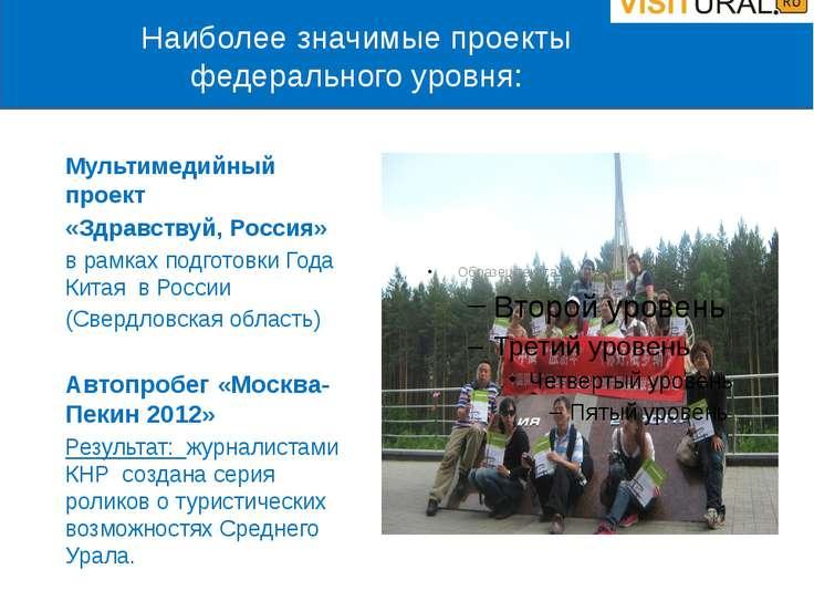 Мультимедийный проект «Здравствуй, Россия» в рамках подготовки Года Китая в Р...