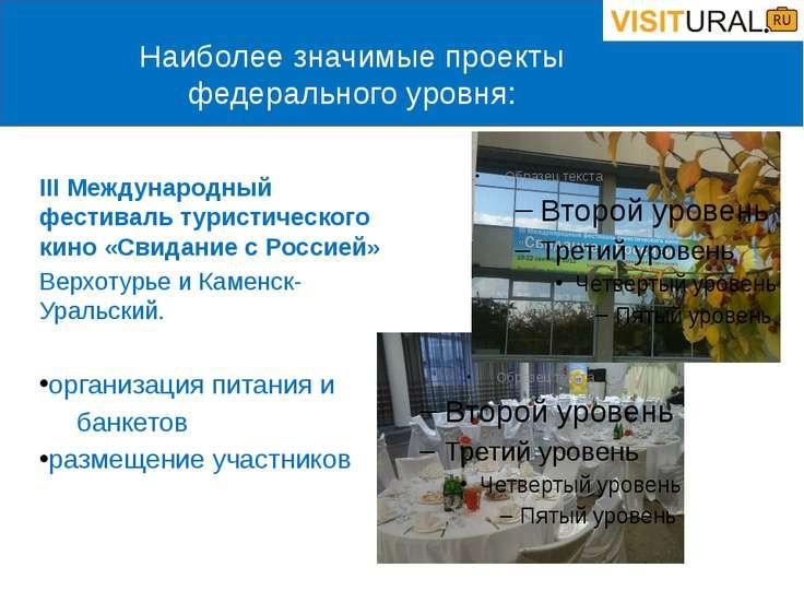 III Международный фестиваль туристического кино «Свидание с Россией» Верхотур...