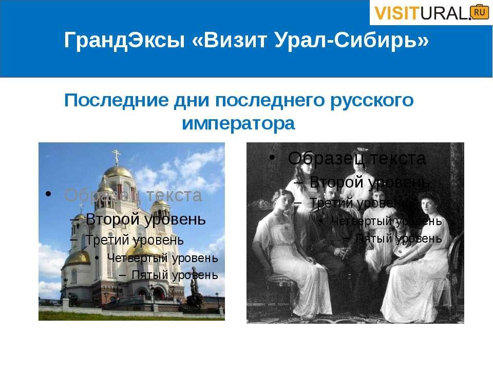 ГрандЭксы «Визит Урал-Сибирь» Последние дни последнего русского императора