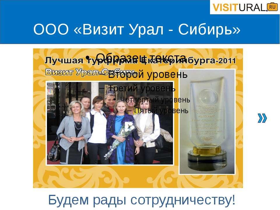 ООО «Визит Урал - Сибирь» Будем рады сотрудничеству!