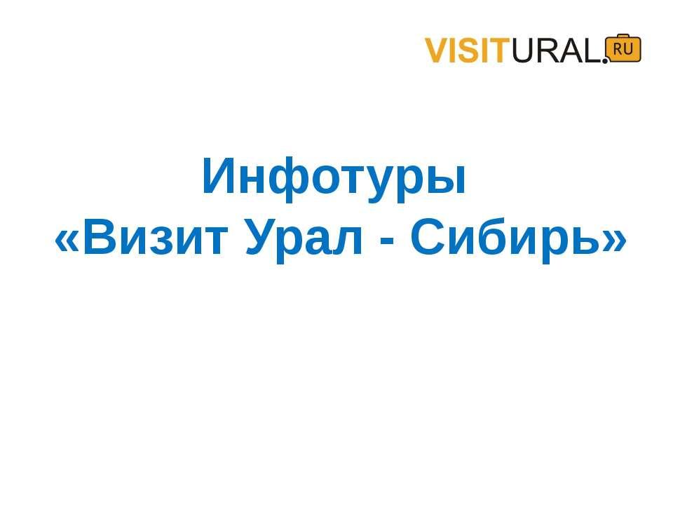 Инфотуры «Визит Урал - Сибирь»