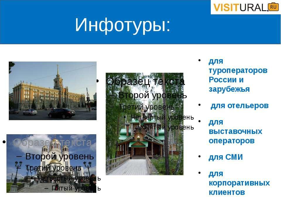 для туроператоров России и зарубежья для отельеров для выставочных операторов...