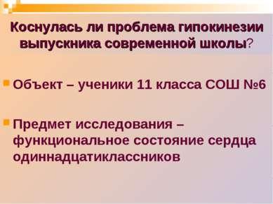 Коснулась ли проблема гипокинезии выпускника современной школы? Объект – учен...