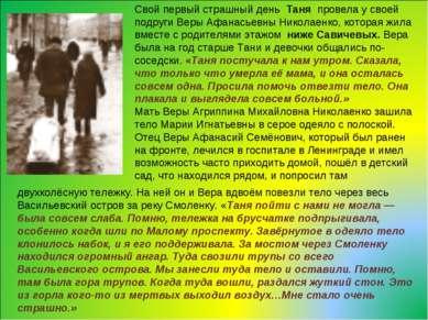 Свой первый страшный день Таня провела у своей подруги Веры Афанасьевны Ник...