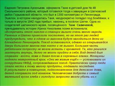 Евдокия Петровна Арсеньева оформила Таню в детский дом №48 Смольнинского рай...