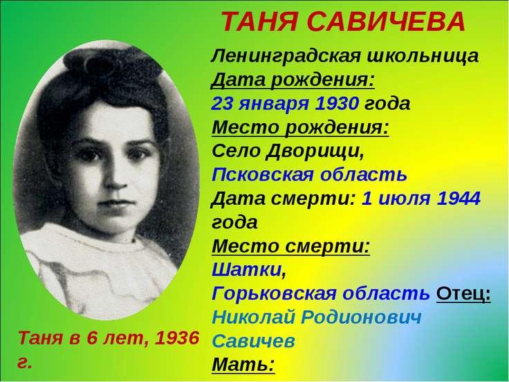 ТАНЯ САВИЧЕВА Ленинградская школьница Дата рождения: 23января 1930 года Мест...