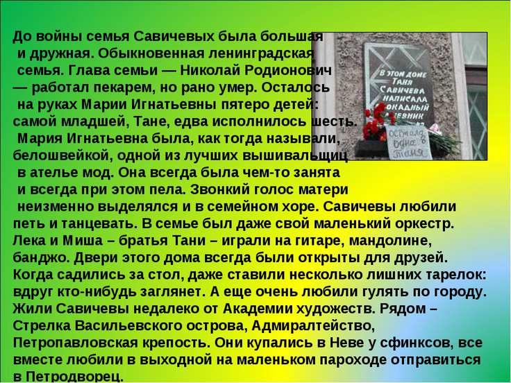 До войны семья Савичевых была большая и дружная. Обыкновенная ленинградская с...