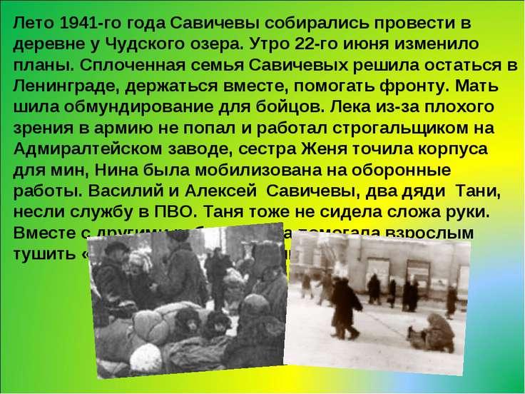 Лето 1941-го года Савичевы собирались провести в деревне у Чудского озера. Ут...