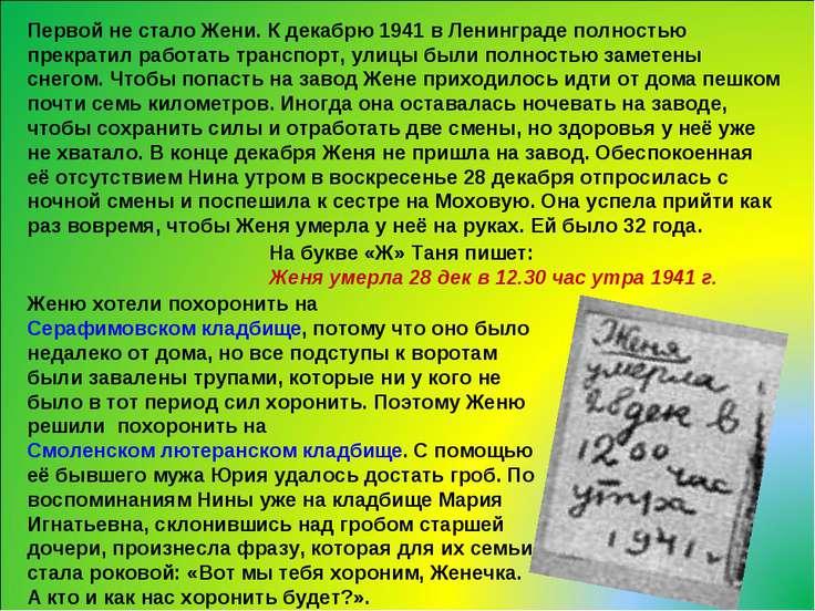 Первой не стало Жени. К декабрю 1941 в Ленинграде полностью прекратил работат...