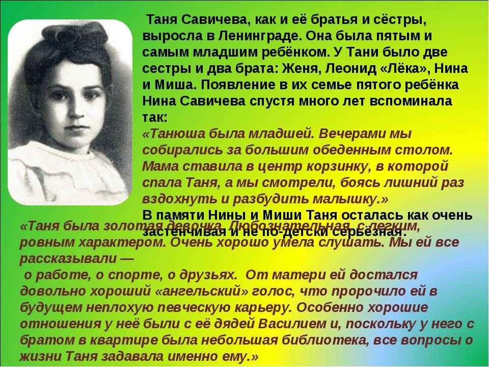 ТаняСавичева, как и её братья и сёстры, выросла в Ленинграде. Она была пяты...
