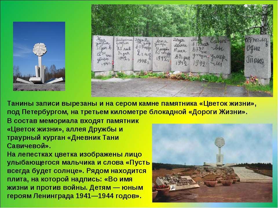 В состав мемориала входят памятник «Цветок жизни», аллея Дружбы и траурный ку...