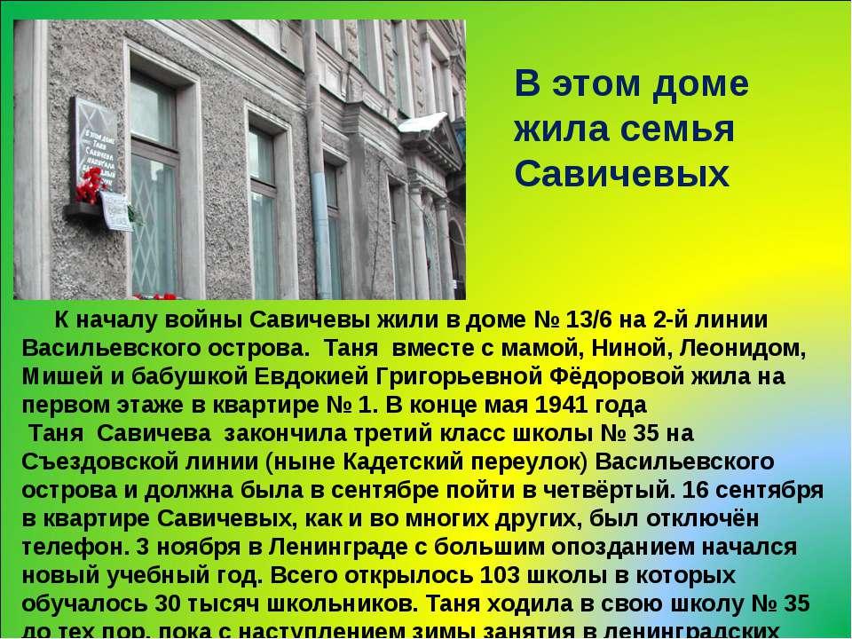 К началу войны Савичевы жили в доме №13/6 на 2-й линии Васильевского острова...