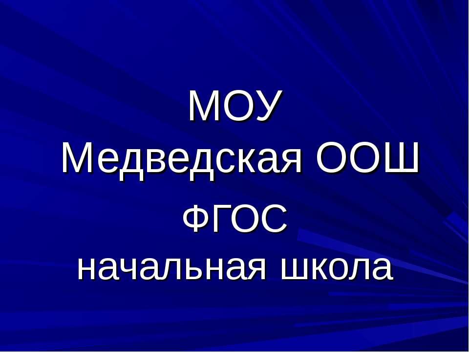 МОУ Медведская ООШ ФГОС начальная школа