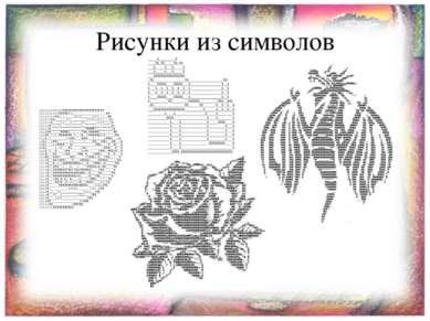 Рисунки из символов