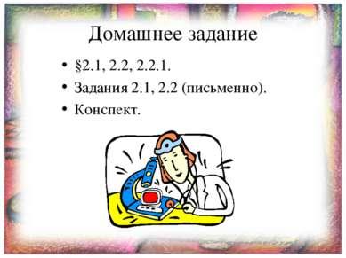 Домашнее задание §2.1, 2.2, 2.2.1. Задания 2.1, 2.2 (письменно). Конспект.