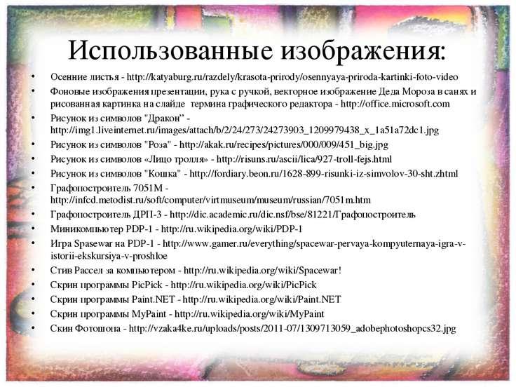 Использованные изображения: Осенние листья - http://katyaburg.ru/razdely/kras...