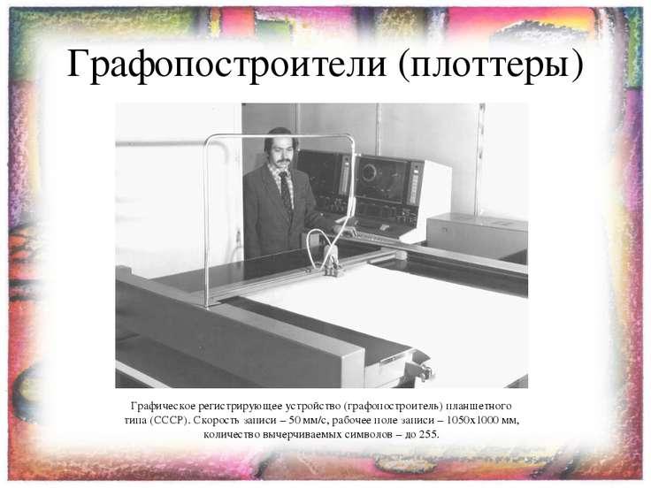 Графопостроители (плоттеры) Графическое регистрирующее устройство (графопостр...