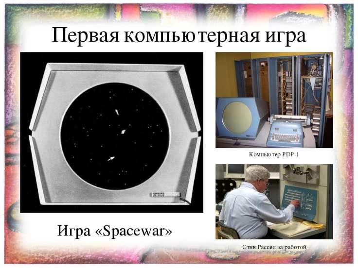 Игра «Spacewar» Первая компьютерная игра Компьютер PDP-1 Стив Рассел за работой
