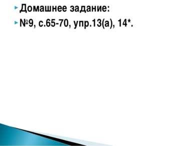 Домашнее задание: №9, с.65-70, упр.13(а), 14*.