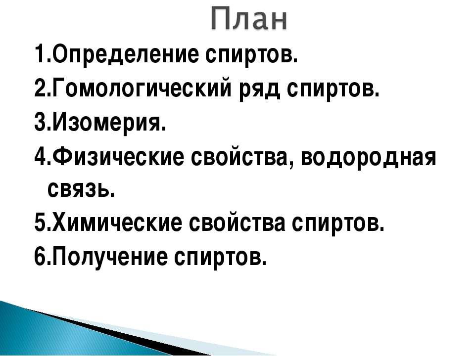 1.Определение спиртов. 2.Гомологический ряд спиртов. 3.Изомерия. 4.Физические...