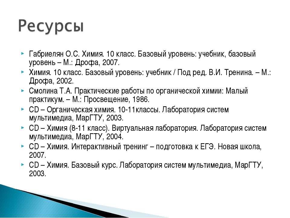 Габриелян О.С. Химия. 10 класс. Базовый уровень: учебник, базовый уровень – М...