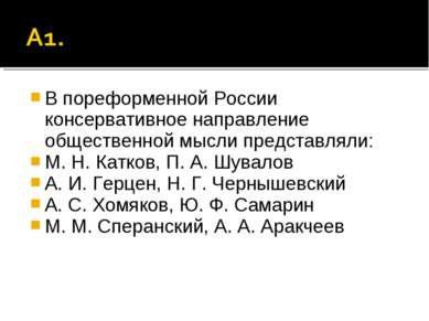 В пореформенной России консервативное направление общественной мысли представ...
