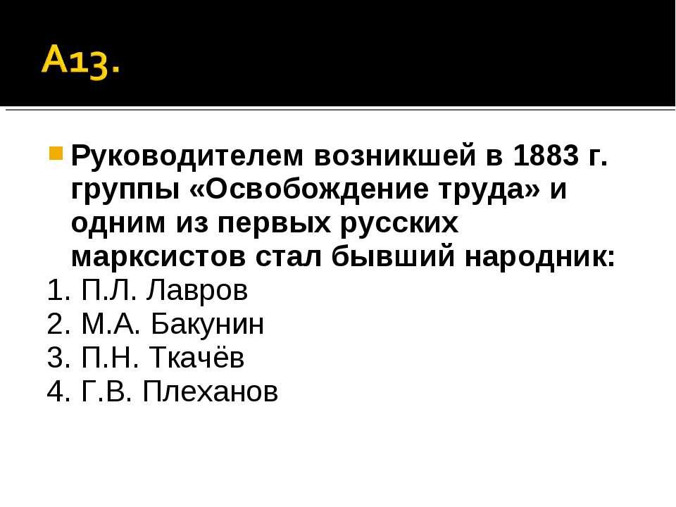 Руководителем возникшей в 1883 г. группы «Освобождение труда» и одним из перв...